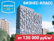 Жилой Комплекс «На Душинской». ВАО Бизнесс-класс от 135 000 руб. за м².